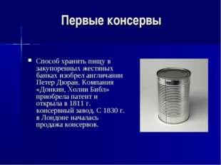 Первые консервы Способ хранить пищу в закупоренных жестяных банках изобрел ан