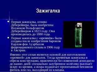 Зажигалка Первая зажигалка, огниво Дёберейнера, была изобретена Иоганном Воль