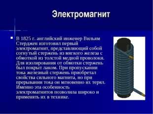Электромагнит В 1825 г. английский инженер Вильям Стерджен изготовил первый э