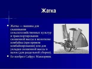 Жатка Жатка — машина для скашивания сельскохозяйственных культур и транспорти