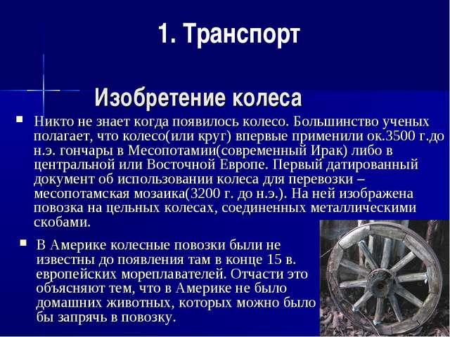 Изобретение колеса В Америке колесные повозки были не известны до появления т...
