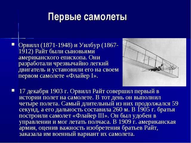 Первые самолеты Орвилл (1871-1948) и Уилбур (1867-1912) Райт были сыновьями а...