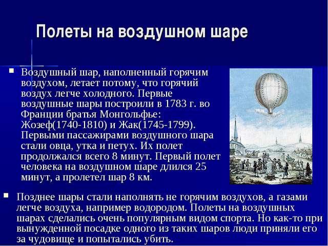 Полеты на воздушном шаре Воздушный шар, наполненный горячим воздухом, летает...