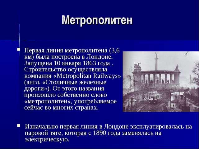 Метрополитен Первая линия метрополитена (3,6 км) была построена в Лондоне. За...