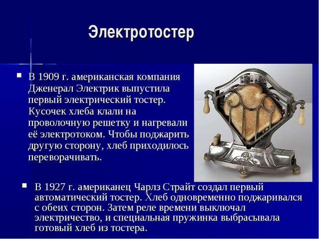 Электротостер В 1909 г. американская компания Дженерал Электрик выпустила пер...