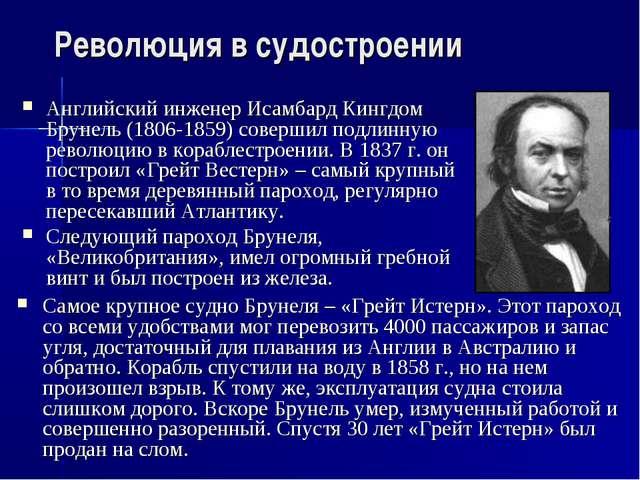 Революция в судостроении Английский инженер Исамбард Кингдом Брунель (1806-18...