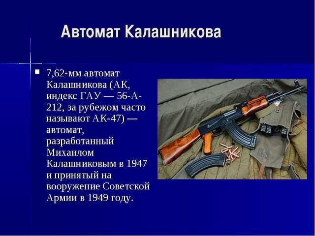 Автомат Калашникова 7,62-мм автомат Калашникова (АК, индекс ГАУ — 56-А-212, з...