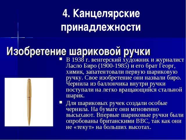 Изобретение шариковой ручки В 1938 г. венгерский художник и журналист Ласло Б...