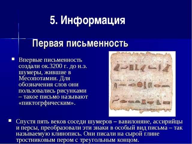 Первая письменность Впервые письменность создали ок.3200 г. до н.э. шумеры, ж...