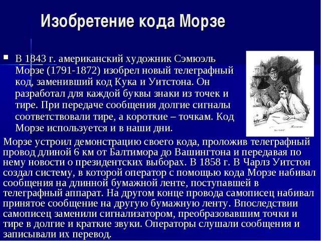 Изобретение кода Морзе В 1843 г. американский художник Сэмюэль Морзе (1791-18...