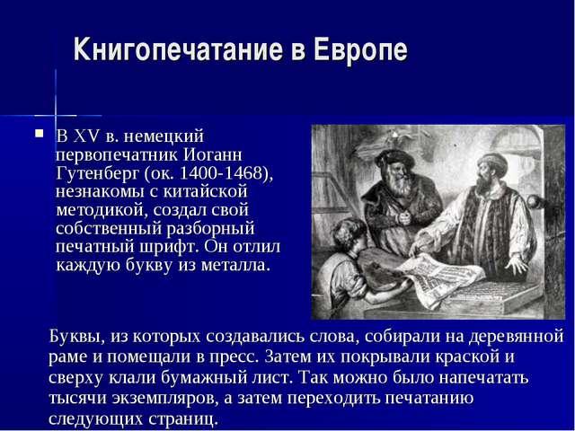 Книгопечатание в Европе В XV в. немецкий первопечатник Иоганн Гутенберг (ок....
