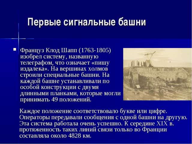 Первые сигнальные башни Француз Клод Шапп (1763-1805) изобрел систему, назван...