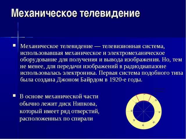 Механическое телевидение В основе механической части обычно лежит диск Нипков...