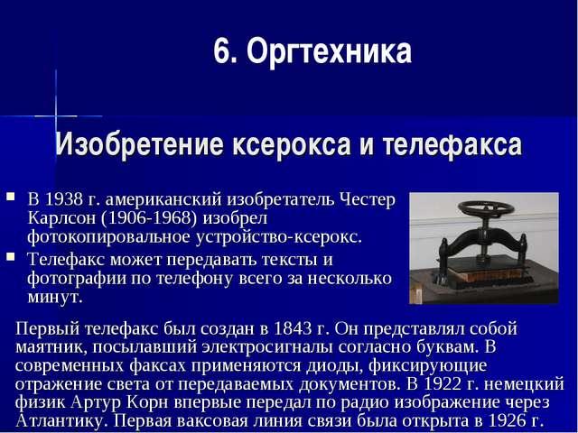 Изобретение ксерокса и телефакса В 1938 г. американский изобретатель Честер К...