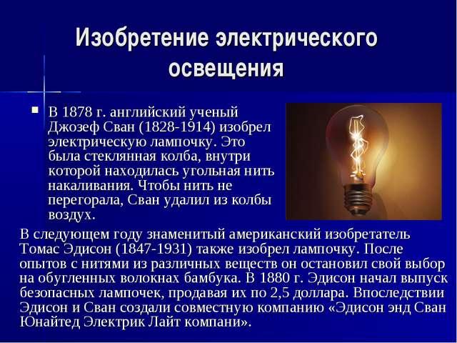 Изобретение электрического освещения В 1878 г. английский ученый Джозеф Сван...