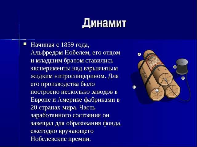 Динамит Начиная с 1859 года, Альфредом Нобелем, его отцом и младшим братом ст...