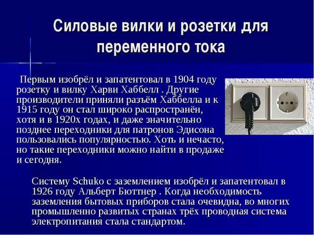 Силовые вилки и розетки для переменного тока Первым изобрёл и запатентовал в...
