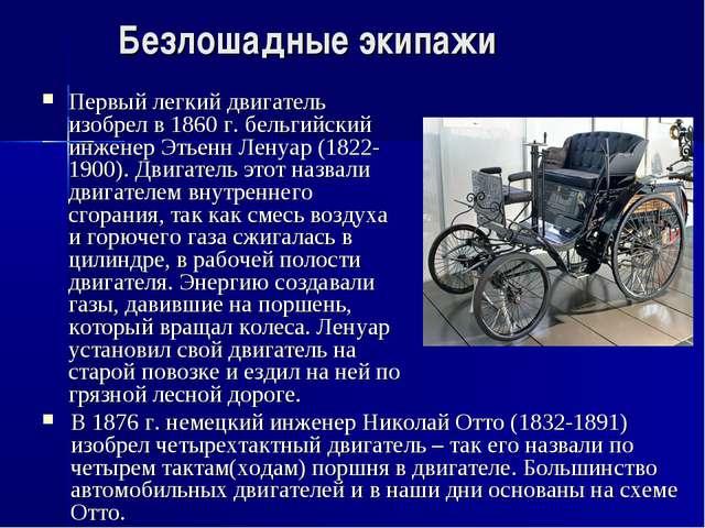 Безлошадные экипажи Первый легкий двигатель изобрел в 1860 г. бельгийский инж...