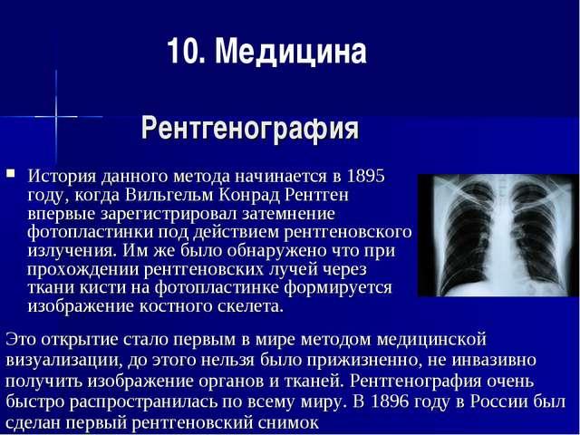 Рентгенография История данного метода начинается в 1895 году, когда Вильгельм...
