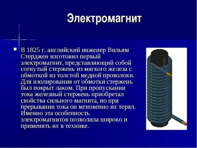 Электромагнит В 1825 г. английский инженер Вильям Стерджен изготовил первый э...