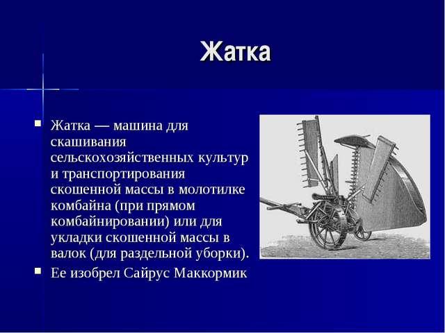 Жатка Жатка — машина для скашивания сельскохозяйственных культур и транспорти...