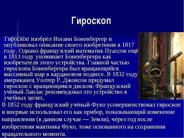 Гироскоп Гироскоп изобрёл Иоганн Боненбергер и опубликовал описание своего из...