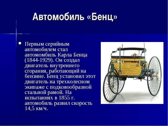 Автомобиль «Бенц» Первым серийным автомобилем стал автомомбиль Карла Бенца (1...
