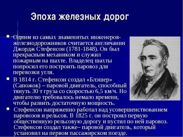 Эпоха железных дорог Одним из самых знаменитых инженеров-железнодорожников сч...