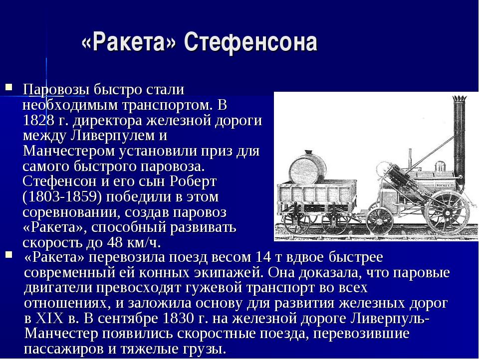 «Ракета» Стефенсона Паровозы быстро стали необходимым транспортом. В 1828 г....