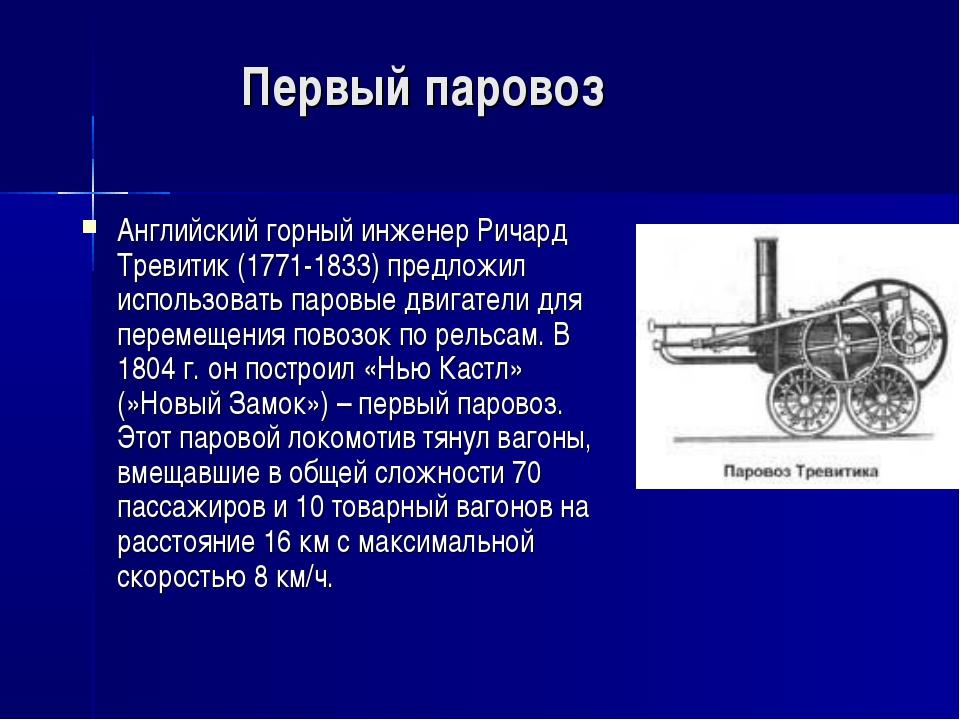 Первый паровоз Английский горный инженер Ричард Тревитик (1771-1833) предложи...