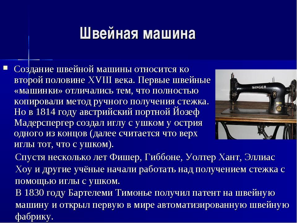 Швейная машина Создание швейной машины относится ко второй половине XVIII век...