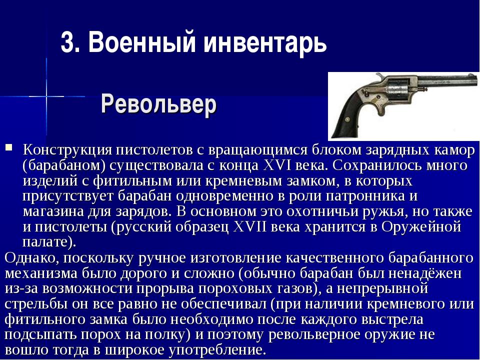 Револьвер Конструкция пистолетов с вращающимся блоком зарядных камор (барабан...