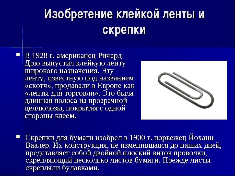 Изобретение клейкой ленты и скрепки В 1928 г. американец Ричард Дрю выпустил...