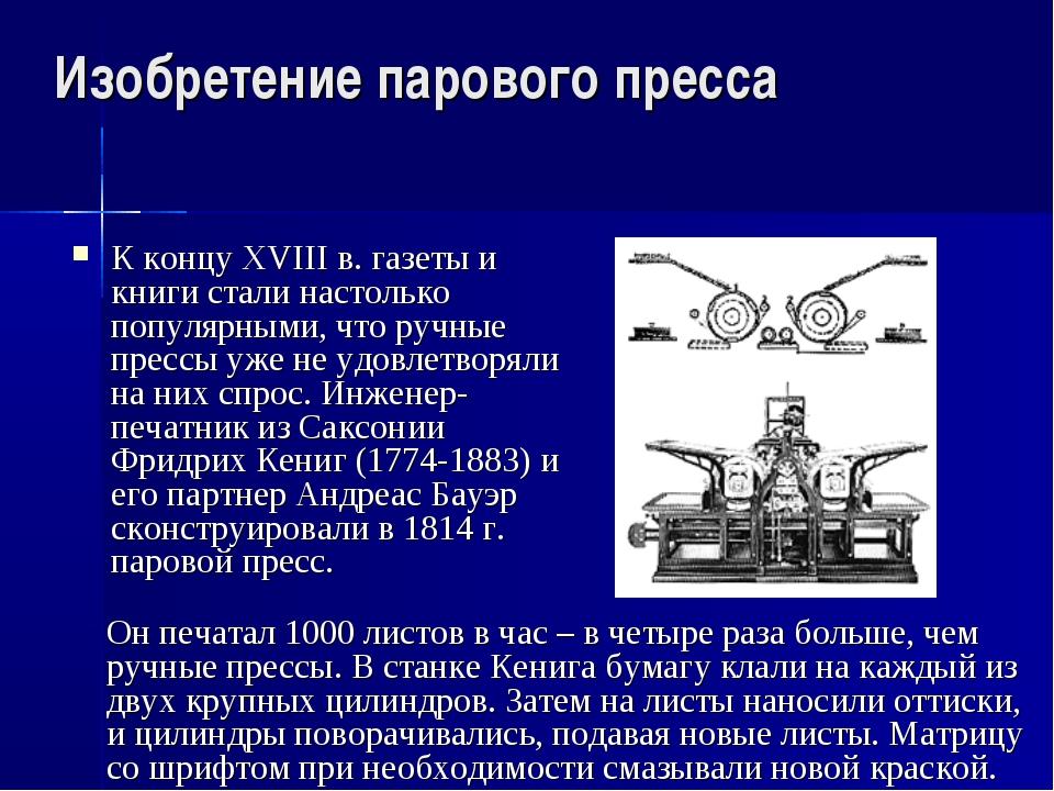 Изобретение парового пресса К концу XVIII в. газеты и книги стали настолько п...