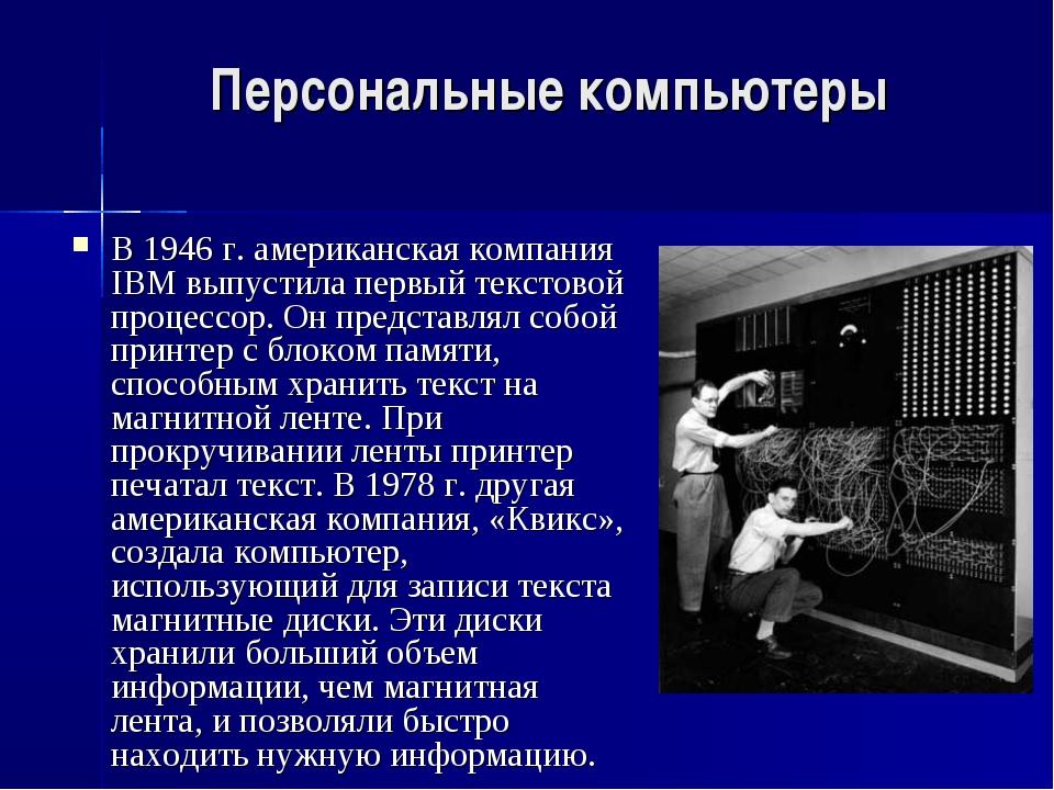 Персональные компьютеры В 1946 г. американская компания IBM выпустила первый...