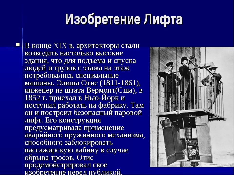 Изобретение Лифта В конце XIX в. архитекторы стали возводить настолько высоки...