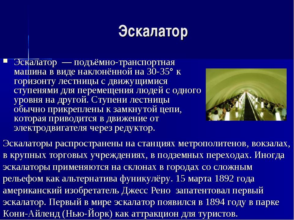 Эскалатор Эскалатор — подъёмно-транспортная машина в виде наклонённой на 30-3...