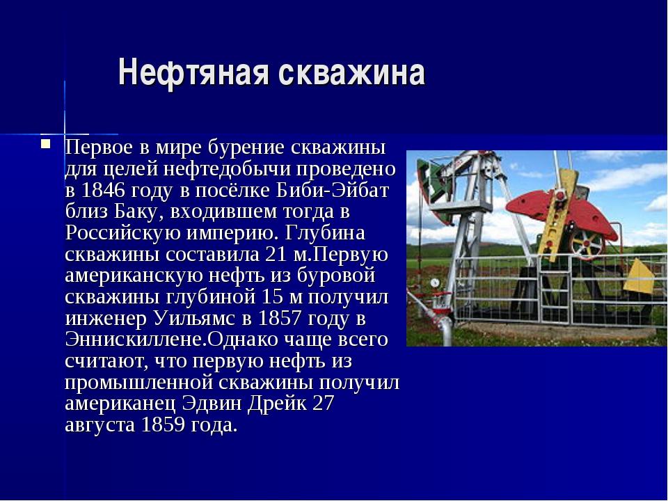 Нефтяная скважина Первое в мире бурение скважины для целей нефтедобычи провед...