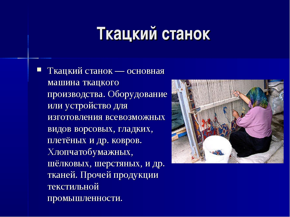 Ткацкий станок Ткацкий станок — основная машина ткацкого производства. Оборуд...