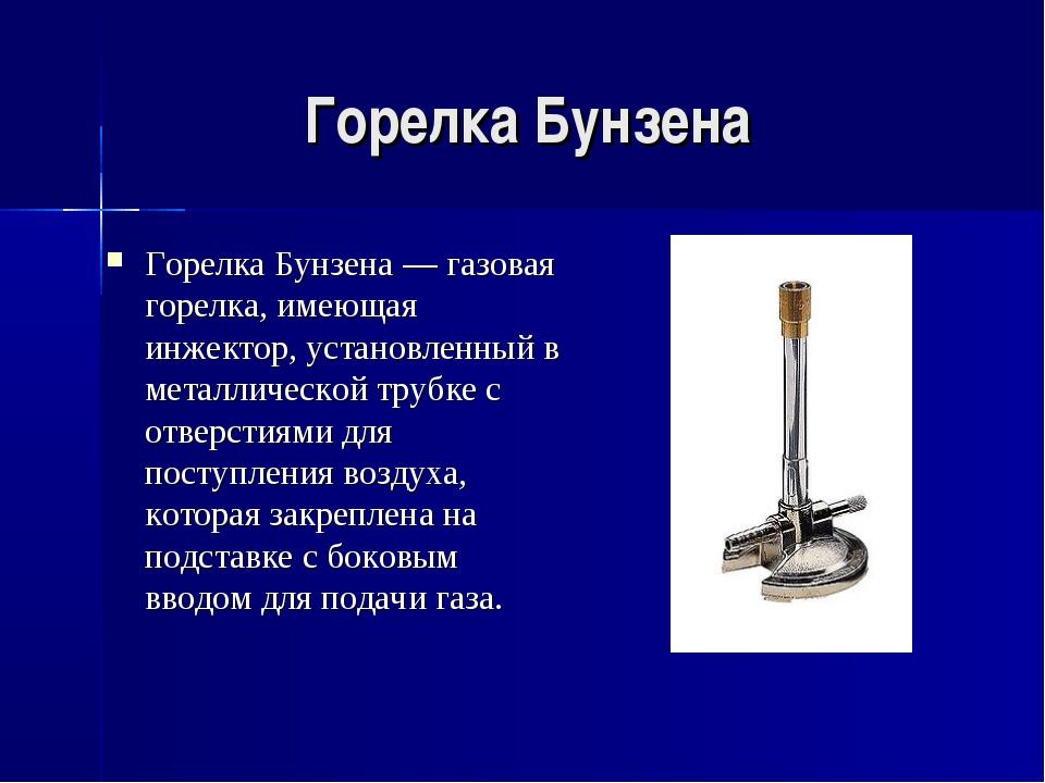 Горелка Бунзена Горелка Бунзена — газовая горелка, имеющая инжектор, установл...