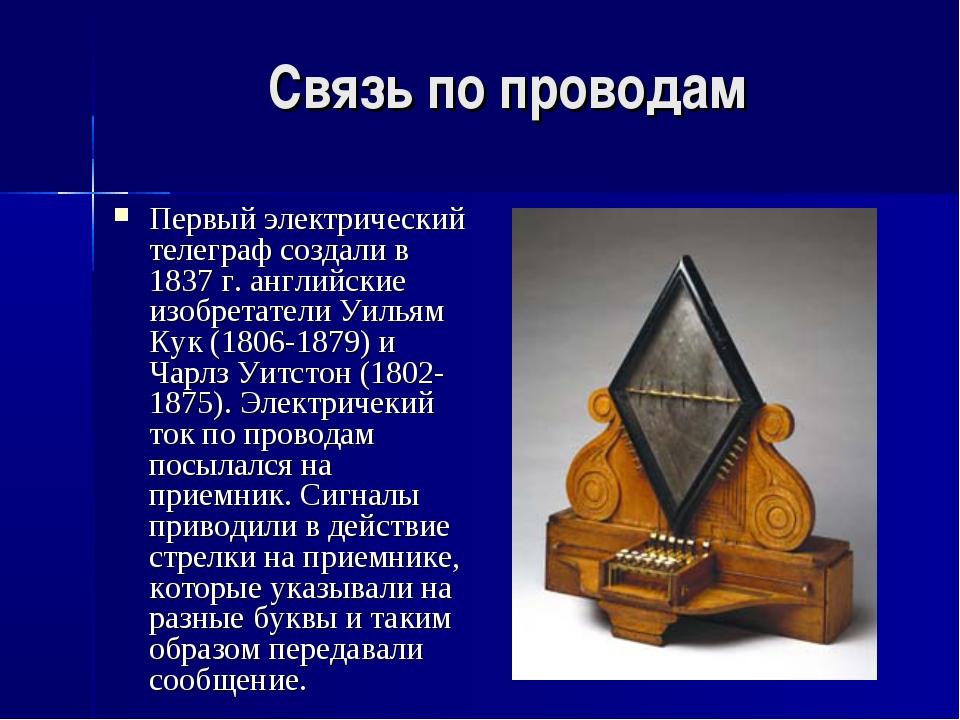 Связь по проводам Первый электричеcкий телеграф создали в 1837 г. английские...