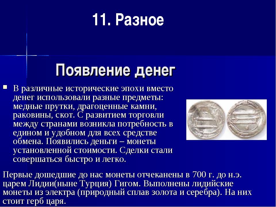 Появление денег В различные исторические эпохи вместо денег использовали разн...