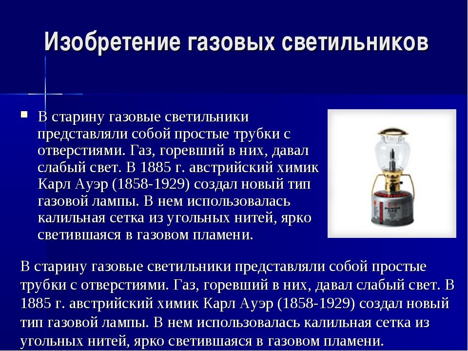 Изобретение газовых светильников В старину газовые светильники представляли с...
