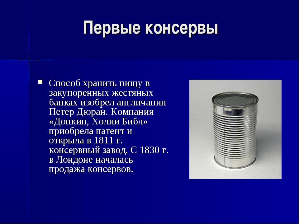 Первые консервы Способ хранить пищу в закупоренных жестяных банках изобрел ан...