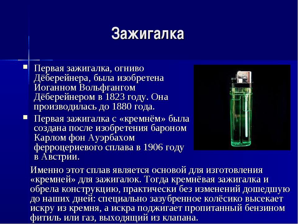 Зажигалка Первая зажигалка, огниво Дёберейнера, была изобретена Иоганном Воль...
