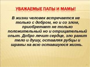 В жизни человек встречается не только с добром, но и со злом, приобретает не