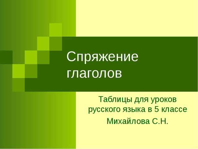 Спряжение глаголов Таблицы для уроков русского языка в 5 классе Михайлова С.Н.