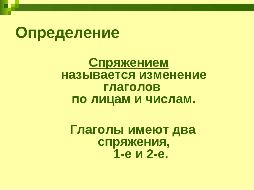 Определение Спряжением называется изменение глаголов по лицам и числам. Глаго...