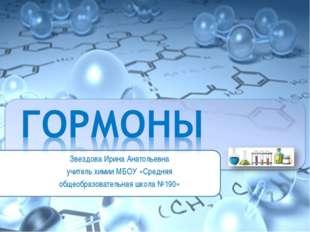 Звездова Ирина Анатольевна учитель химии МБОУ «Средняя общеобразовательная шк