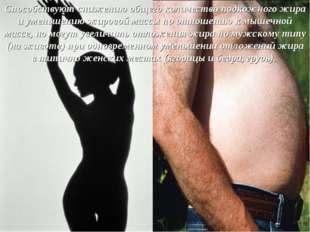 Способствуют снижению общего количества подкожного жира и уменьшению жировой